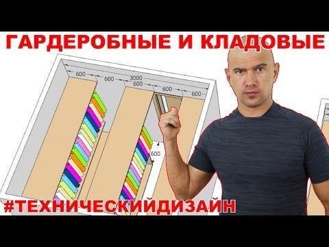 Всё о гардеробных и кладовых комнатах. Технический дизайн от Алексея Земскова. - YouTube