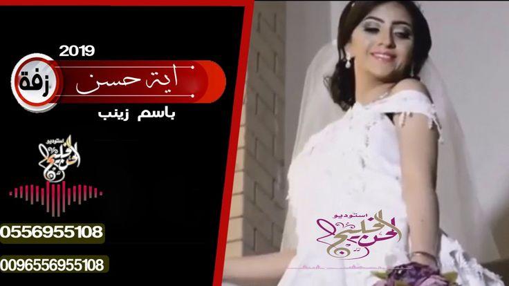 زفة 2019 اية حسن مسار عروس باسم زينب 2019 حصريا Music