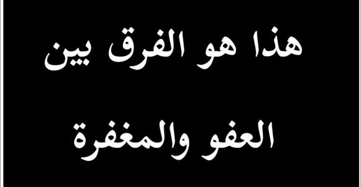 ما الفرق بين العفو والمغفرة وتعريفهما Arabic Calligraphy Calligraphy