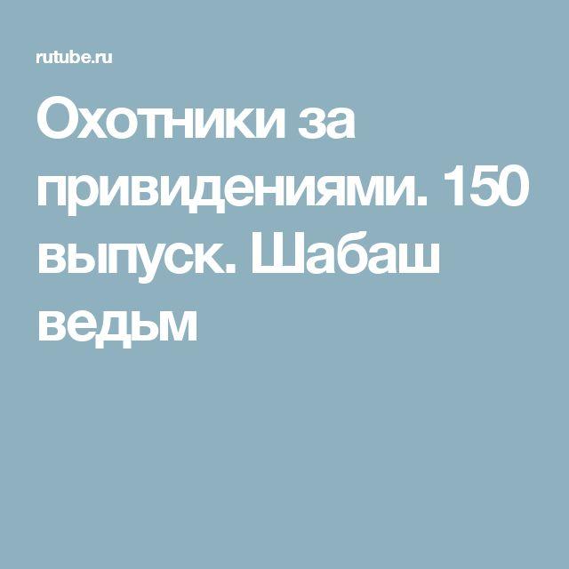 Охотники за привидениями. 150 выпуск. Шабаш ведьм