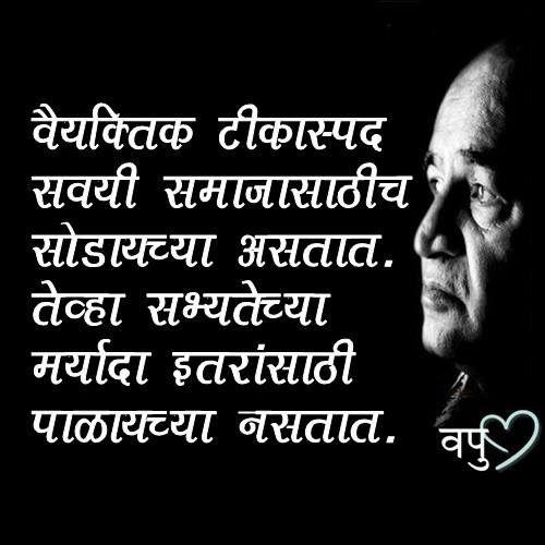 1000+ images about marathi suvichar kavita ghazal on Pinterest   Kale ...