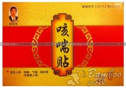 Китайский пластырь от кашля и бронхита