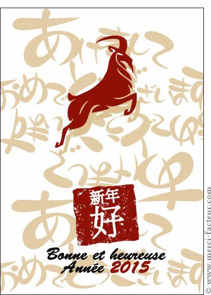 Carte Bonne et heureuse année chinoise pour envoyer par La Poste, sur Merci-Facteur ! Envoyez une carte pour le nouvel an chinois, c´est demain !  Jeudi 19 février commence l'année du Mouton de Bois. Vous êtes du signe du Mouton si vous êtes né(e), en 1907, 1919, 1931, 1943, 1955, 1967, 1979, 1991, 2003, et bien sure en 2015 ! http://www.merci-facteur.com/carte-nouvel-an-chinois.html #carte #nouvelan #nouvelanchinois #nouvelanchinois2015 #chèvre #mouton
