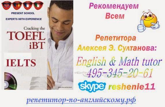 Московские репетиторы по английскому языку: Мне кажется, что Ваш подход к преподаванию этого предмета является максимально эффективным в данный момент, и что любой школьник, студент и учитель почерпнет в Ваших лекциях что-то своё. СПАСИБО! Уезжаю в Москву! Вы просто золото! Ольга.