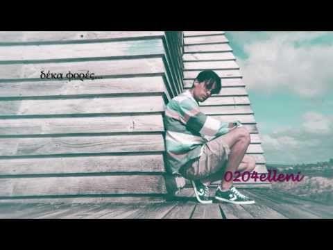 ▶ Πάμε ξανά ~ Ν. Μποφίλιου (νέο τραγούδι 2013) ♪♫•*¨*•.¸¸❤ - YouTube