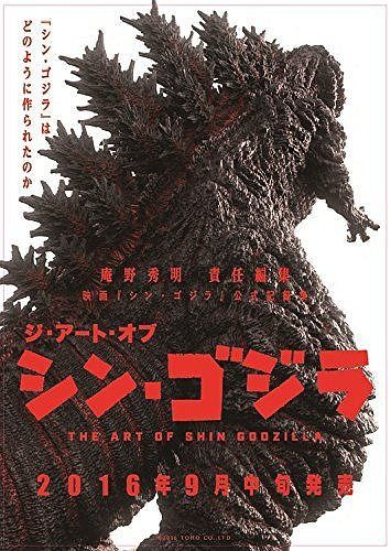Khara / Toho / Hideaki Anno,The Art of Godzilla Resurgence (Shin Godzilla),BOOK  listed at CDJapan! Get it delivered safely by SAL, EMS, FedEx and save with CDJapan Rewards!