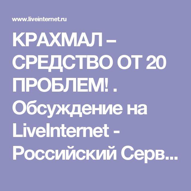 КРАХМАЛ – СРЕДСТВО ОТ 20 ПРОБЛЕМ!  . Обсуждение на LiveInternet - Российский Сервис Онлайн-Дневников