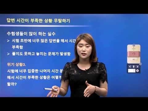 OPIc[오픽] 위기상황 무조건 탈출하기_04) 답변 시간이 부족한 상황 무탈하기 - YouTube