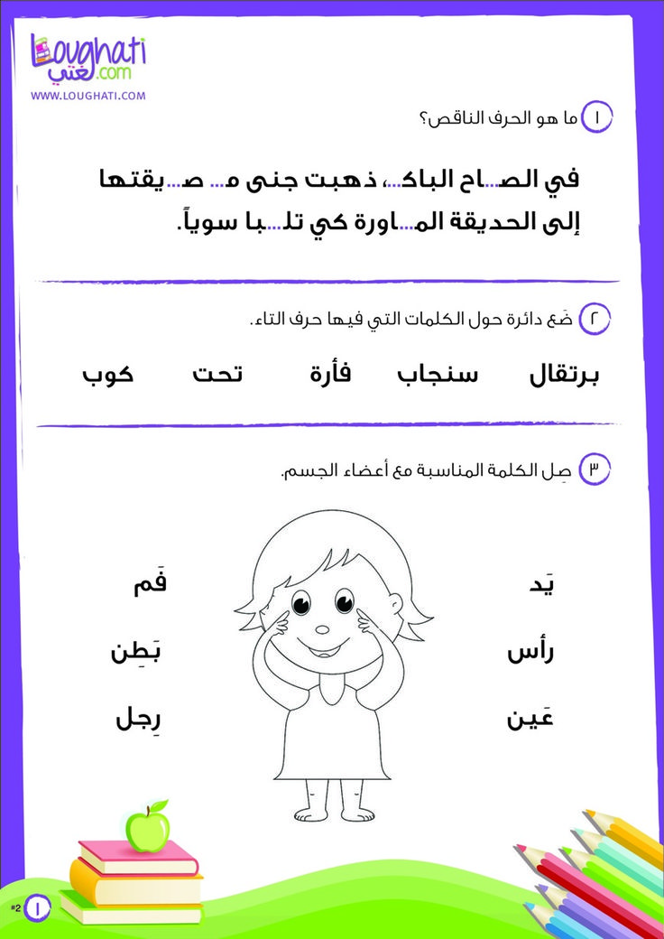 free arabic printables for kids. Black Bedroom Furniture Sets. Home Design Ideas
