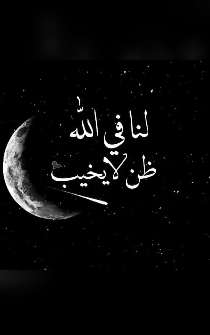 Pin By Rolan Amin On Islamic Photos Photo Celestial Celestial Bodies