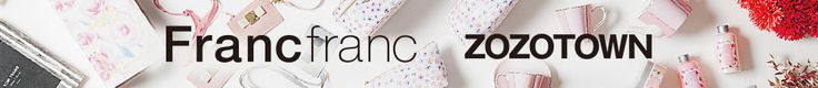 Francfranc(フランフラン)公式サイト 家具・インテリア雑貨