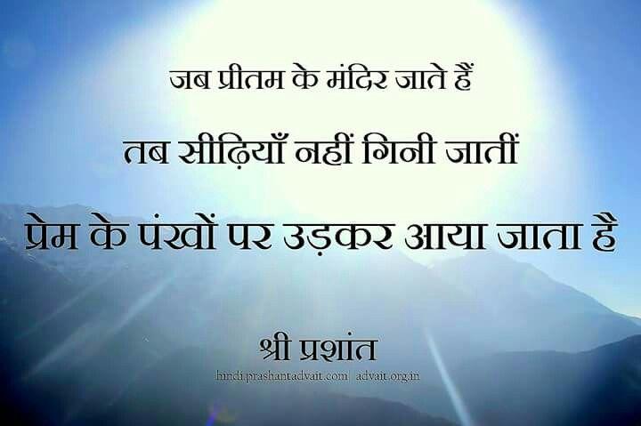 जब प्रीतम के मंदिर जाते हैं, तब सीढ़ियाँ नहीं गिनी जातीं, प्रेम के पंखों पर उड़कर आया जाता है। ~ श्री प्रशांत #ShriPrashant #Advait #love #ego #freedom Read at:-prashantadvait.comWatch at:-www.youtube.com/c/ShriPrashantWebsite:-www.advait.org.inFacebook:-www.facebook.com/prashant.advaitLinkedIn:-www.linkedin.com/in/prashantadvaitTwitter:-https://twitter.com/Prashant_Advait