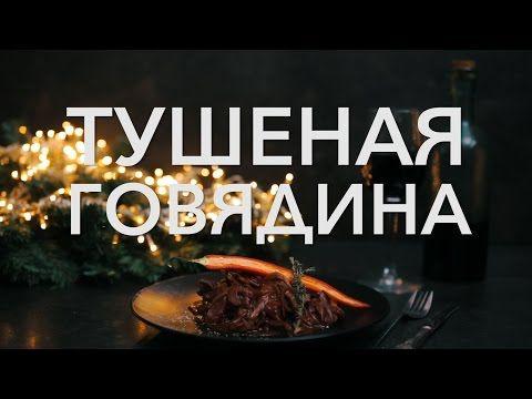Тушеная говядина [Рецепты Bon Appetit] - YouTube