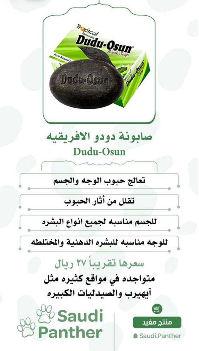 Pin By Nognog Shafik On Informations معلومات Beauty Skin Care Routine Beauty Care Beauty Skin Care