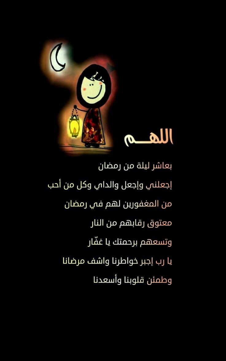الـلــ هــم بعاشر ليلة من رمضان إجعلني وإجعل والداي وكل من أحب من المغفورين لهم في رمضان معتوق رقابهم من Ramadan Quotes Ramadan Prayer Ramadan Greetings