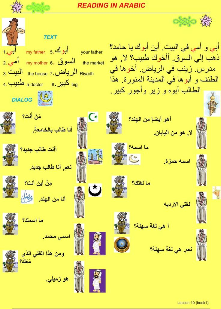 Reading in Arabic