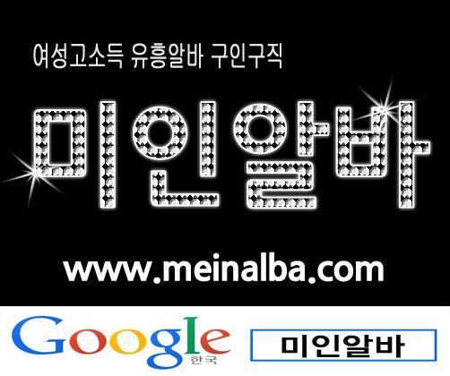 고소득 여성아르바이트 정보  유흥구인구직 전문 미인알바  http://www.meinalba.com