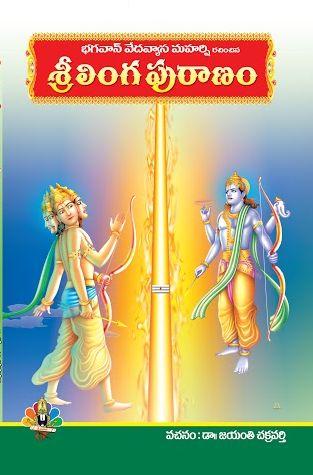 Sri Linga Puranam - Telugu eBook