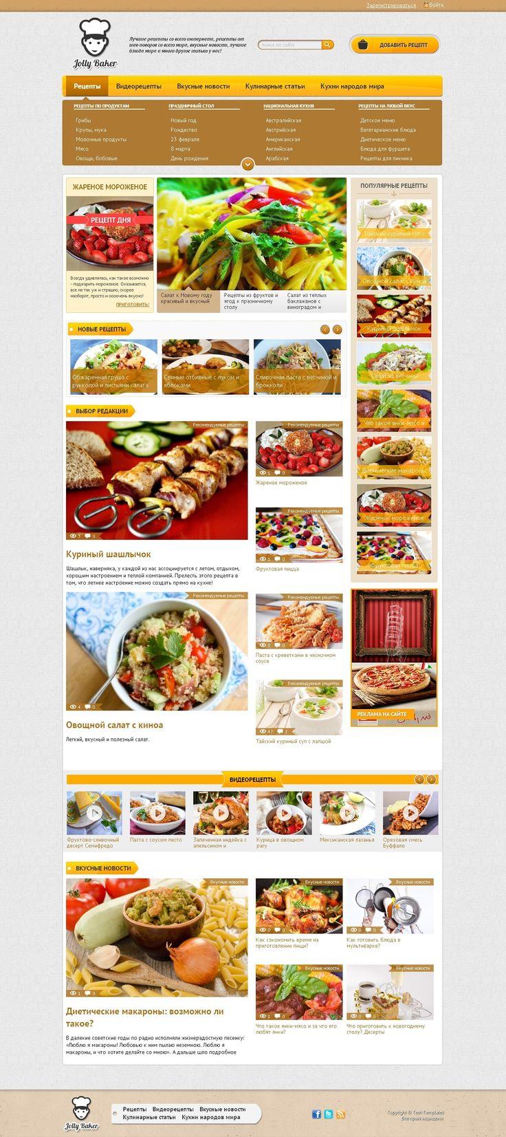 Jolly Baker для DLE #templates #website #шаблон #сайт #web