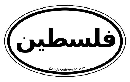 Palestine in Arabic Car Bumper Sticker Decal Oval Black and White >>> Continue to the product at the image link.Note:It is affiliate link to Amazon.