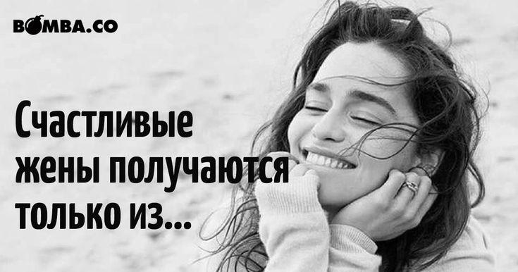 Почему счастливые женщины никогда не бунтуют?