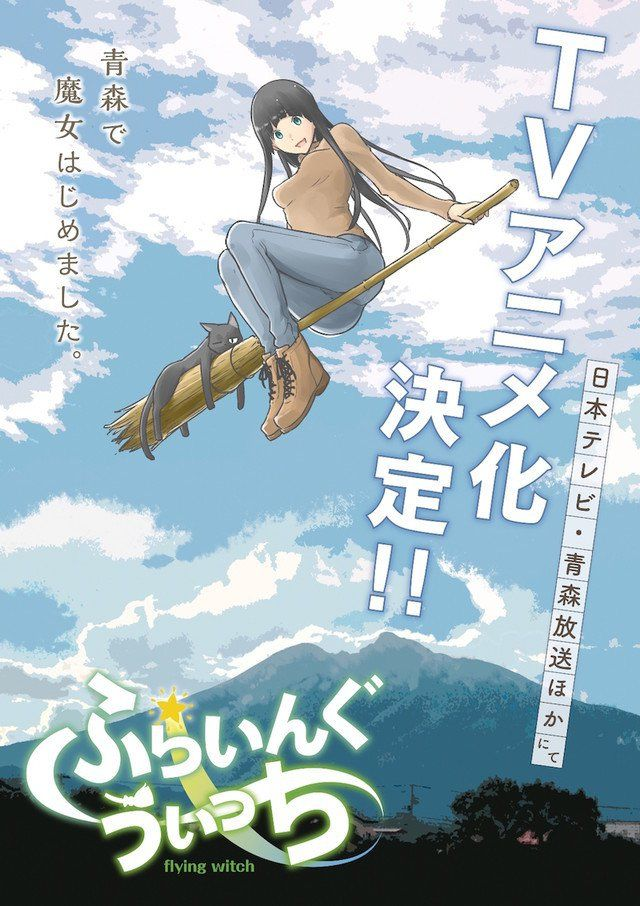 [NEW ANIME] J.C. Staff announces they are animating the 'Flying Witch' manga - http://sgcafe.com/2016/01/new-anime-j-c-staff-announces-they-are-animating-the-flying-witch-manga/