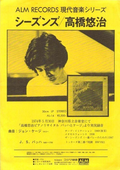 Japanese Concert Flyer: Seasons. 1975