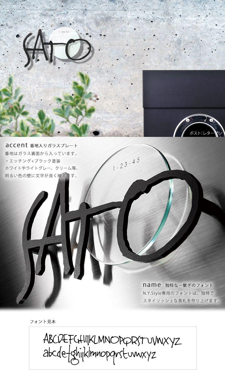 【楽天市場】アルミ+ガラス表札 スタイリッシュモダンなアイアン風表札「NYスタイル タイプ8 プレート付き」【送料無料】ガラスプレートに番地が入るサイン…