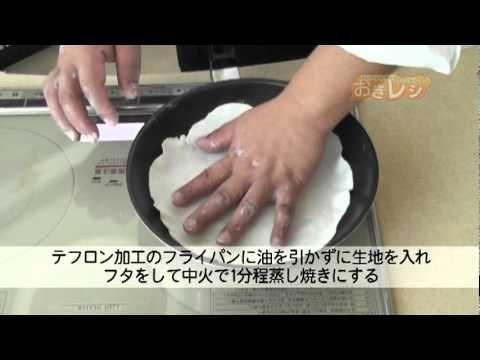 米粉のトルティーヤ・ラップサンド - 沖縄料理レシピなら おきレシ