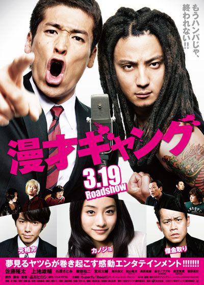 日本のギャング映画『漫才ギャング』とても面白い!