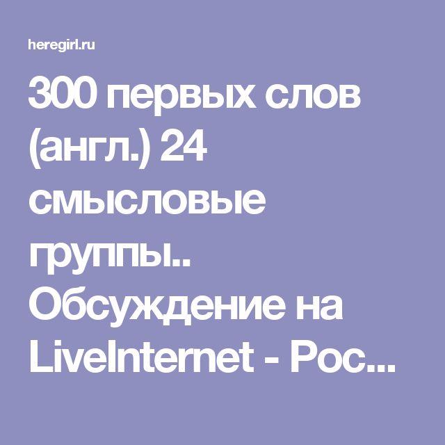 300 первых слов (англ.) 24 смысловые группы.. Обсуждение на LiveInternet - Российский Сервис Онлайн-Дневников