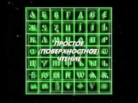 Расшифровка буквицы(Игры Богов) - YouTube