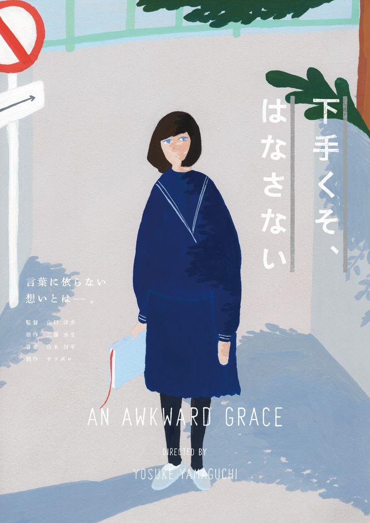 山口洋介監督の映画、『下手くそ、はなさない』のポスター、DVDパッケージのイラストを描かせていただきました。 狭いところ吹き抜ける、風のことを思いながら描きました。 阿部寛文さんのデザインです。 ●下手くそ、はなさない