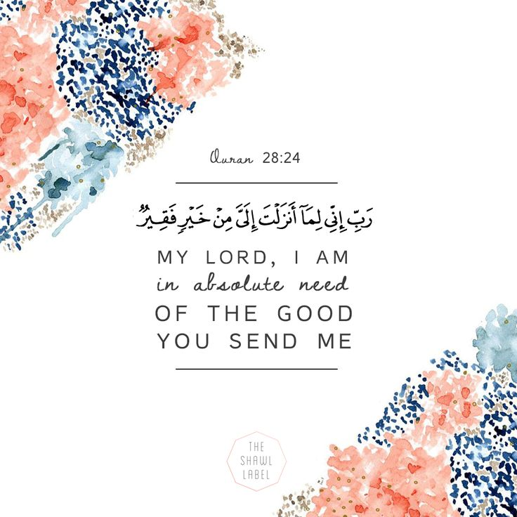 We wanted to end this blessed day by sharing with you one of our favourite Du'as from the Quran. Only Allah knows whats best for us, and He will only send us tests and blessings that are good for us and our souls, so maybe, today, instead of asking...