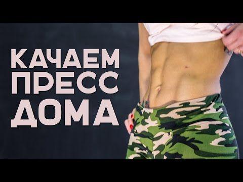Качаем пресс дома [Workout | Будь в форме] - YouTube