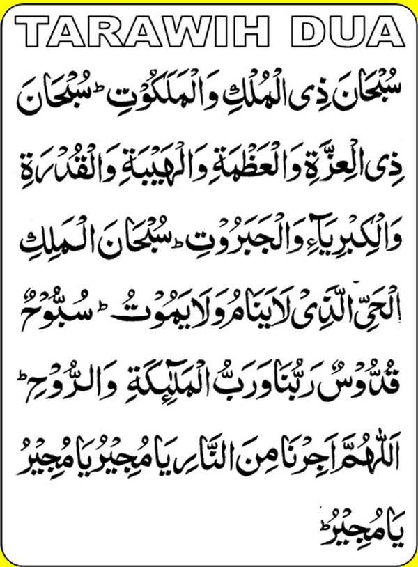 My-Sweet-Islam: Dua-a-Tarawih (Ramzan/Ramadan Prayers)
