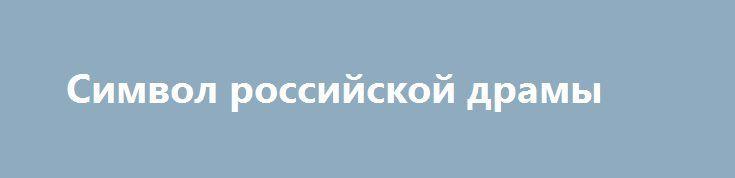 Символ российской драмы http://apral.ru/2017/06/06/simvol-rossijskoj-dramy/  120 лет назад – в июне 1897 года был заложен [...]