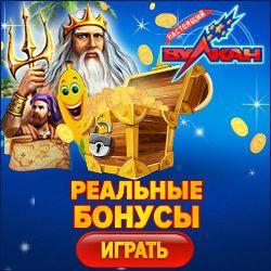 казино бонус без депозита украина
