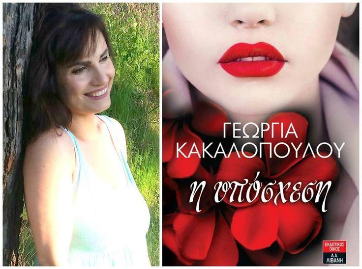Πρόταση βιβλίου: Η Υπόσχεση της Γεωργίας Κακαλοπούλου.