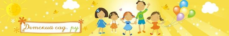 Детский сад.Ру - портал для родителей. Воспитание детей, здоровье и развитие ребенка, праздники, подарки, кулинария, гороскоп