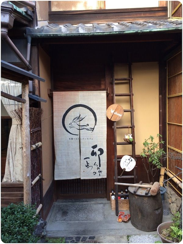 Cafe entrance, Kyoto, Japan