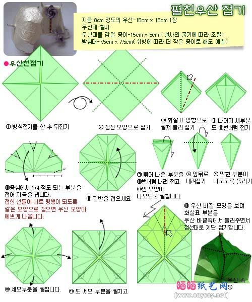origami umbrella 1 origami instructions pinterest