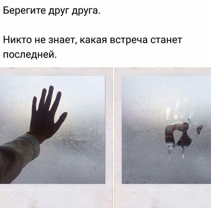 Картинка никто не знает когда мы прощаемся последний раз
