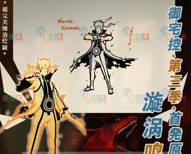 Jepang-Naruto-kartun-stiker-dinding-stiker-Dekorasi-dinding-Decals-dinding-Dekorasi-rumah-Naruto-Decal.jpg_640x640.jpg (640×515)