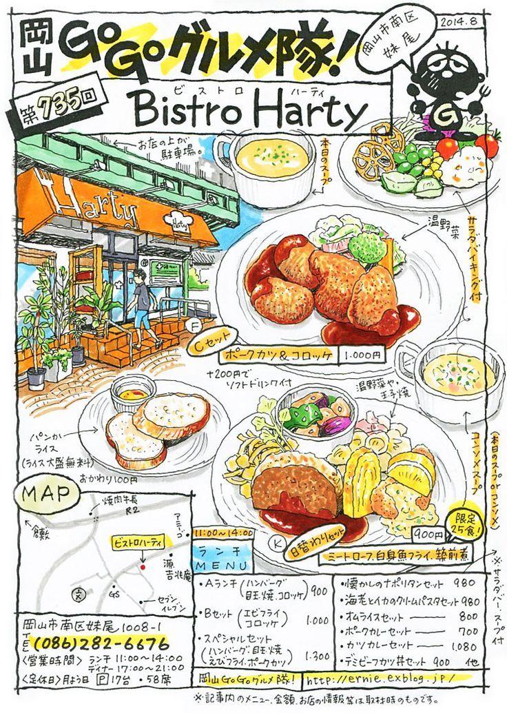 Bistro Harty okayama city okayama japan ernie.exblog.jp