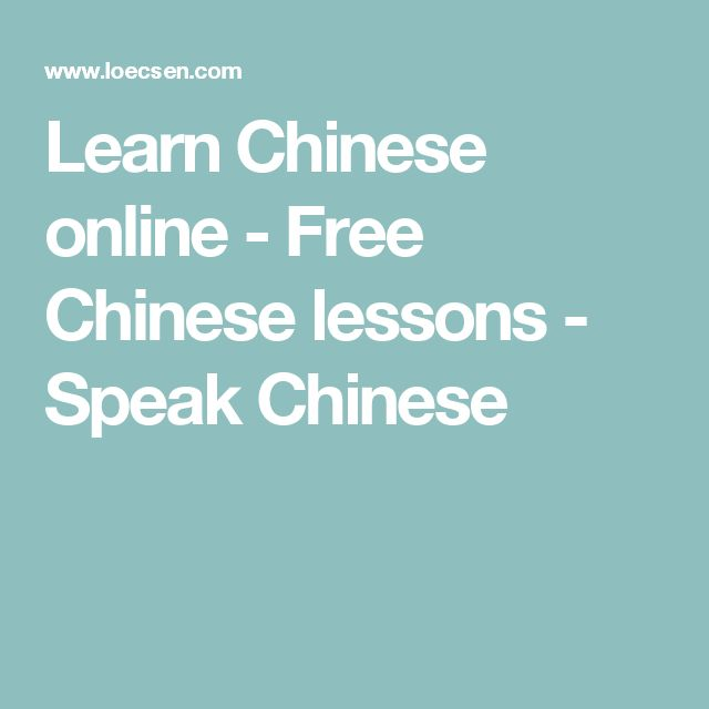 Learn Chinese online - Free Chinese lessons - Speak Chinese