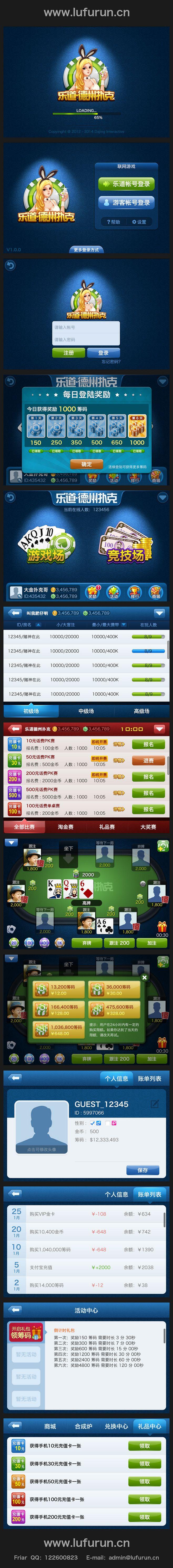 #采集大赛#《乐道德州扑克》手机游戏UI...