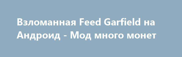 Взломанная Feed Garfield на Андроид - Мод много монет http://android-comz.ru/681-vzlomannaya-feed-garfield-na-android-mod-mnogo-monet.html   Основные характеристики Feed Garfield на Андроид - стоящая игрушка с категории головоломки, загруженная влиятельным разработчиком Web Prancer. Для монтажа игрушки вам надлежит обследовать вашу версию программного обеспечения, непременное системное соответствие приложения варьируется от загружаемой версии. Для вас - Требуемая версия Android 2.2 или более…
