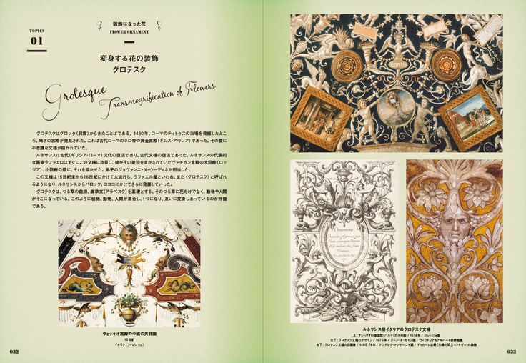 """""""Icons  of Europe: The Story of Flower Art """" ISBN:978-4-7562-4908-1 Published by PIE International"""