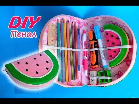 DIY.Пенал своими руками. Пенал в школу/Pencil case for pens and pencils.Back to school. - YouTube